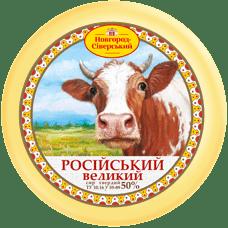 «Российский большой»